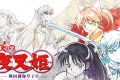 In arrivo il Sequel/spin-off di Inuyasha