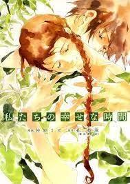 Watashitachi no shiawase na jikan (Manga) Recensione.